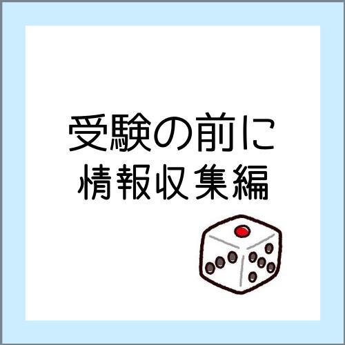 受験前・情報収集編
