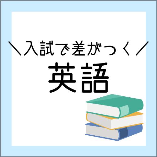 入試で差がつく英語