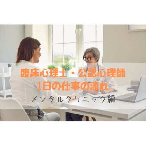働き方 メンタルクリニック編
